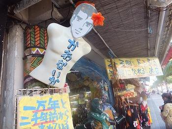 okinawa368.jpg
