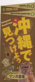 okinawa410.jpg