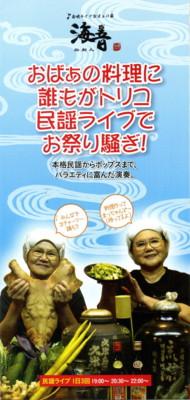 okinawa419.jpg