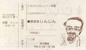 okinawa426.jpg