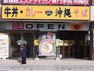 okinawa75.jpg