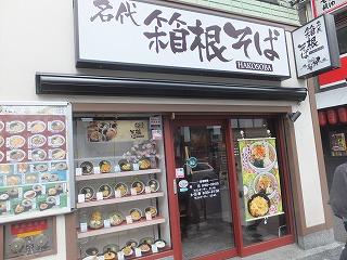 okubo-hakonesoba1.jpg