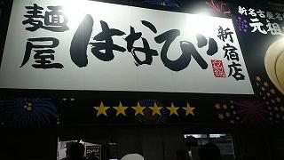 okubo-hanabi1.jpg