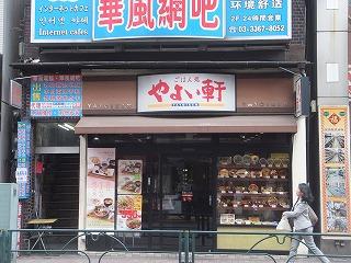 okubo-yayoiken1.jpg