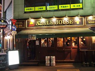 shinjuku-82-ale-house14.jpg