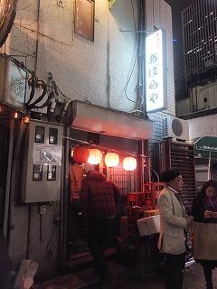 shinjuku-abaraya10.jpg