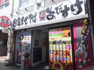 shinjuku-abisuke7.jpg