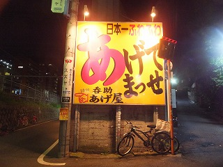 shinjuku-ageya18.jpg