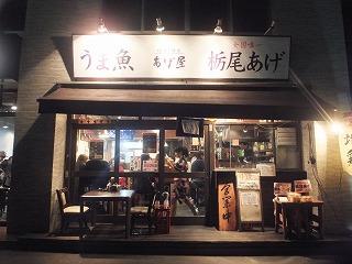 shinjuku-ageya19.jpg