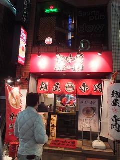 shinjuku-akaoka1.jpg