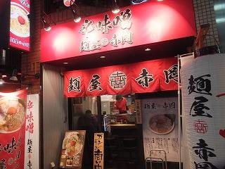 shinjuku-akaoka5.jpg