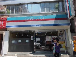 shinjuku-cafe-AYA1.jpg
