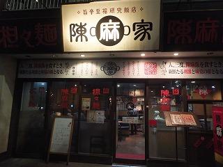 shinjuku-chin-ma-ya1.jpg
