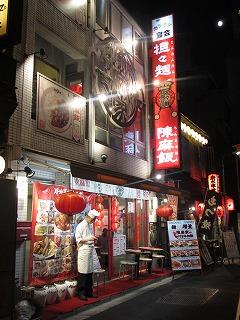 shinjuku-chin-ma-ya5.jpg