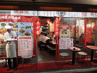 shinjuku-chin-ma-ya6.jpg