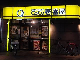 shinjuku-coco-ichibanya1.jpg