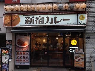 shinjuku-curry-cc4.jpg