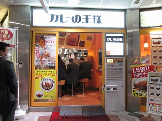 shinjuku-curry-king1.jpg