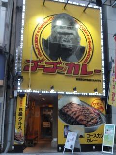 shinjuku-gogocurry11.jpg