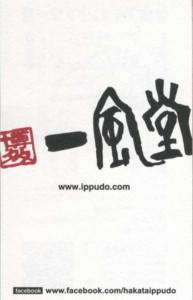 shinjuku-ippudo4.jpg