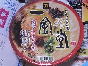 shinjuku-ippudo5.jpg