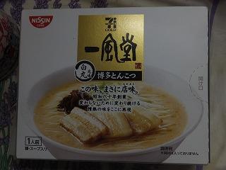 shinjuku-ippudo8.jpg