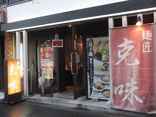 shinjuku-katsumi1.jpg