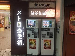 shinjuku-mansei1.jpg