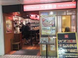 shinjuku-mansei2.jpg