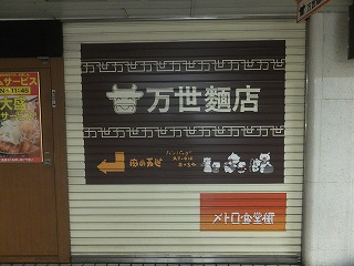 shinjuku-mansei3.jpg