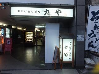 shinjuku-maruya1.jpg
