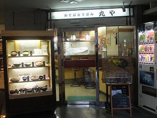 shinjuku-maruya2.jpg