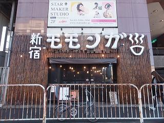 shinjuku-momonga12.jpg