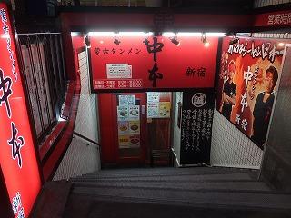 shinjuku-nakamoto13.jpg
