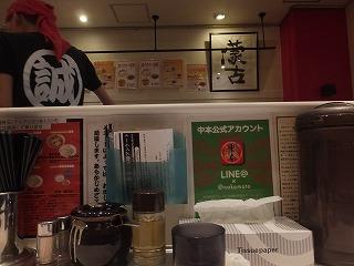 shinjuku-nakamoto14.jpg