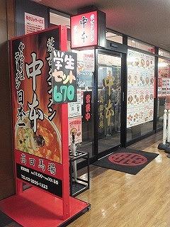 shinjuku-nakamoto26.jpg