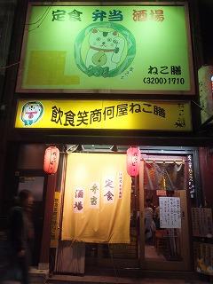 shinjuku-nekozen1.jpg