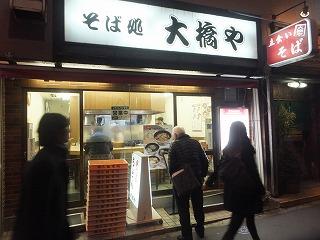shinjuku-ohhashiya1.jpg