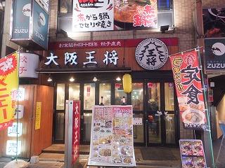 shinjuku-osaka-ohsho19.jpg