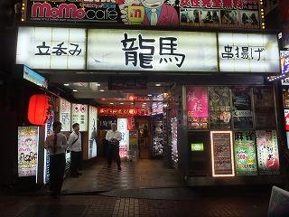 shinjuku-ryoma6.jpg
