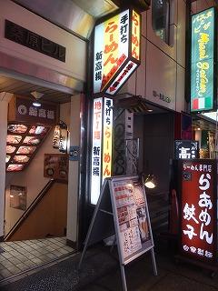 shinjuku-shinkouyou1.jpg