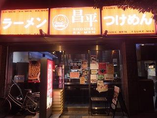 shinjuku-shouhei1.jpg