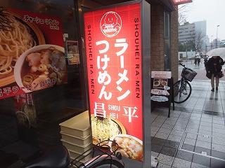 shinjuku-shouhei2.jpg