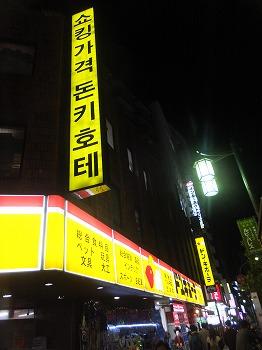 shinjuku-street163.jpg