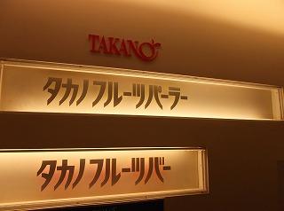 shinjuku-takano-fruits-bar1.jpg