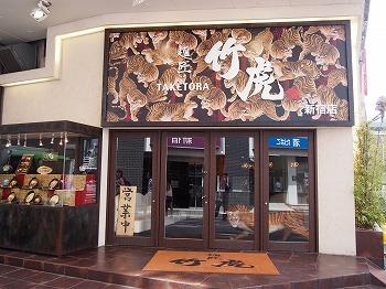 shinjuku-taketora9.jpg
