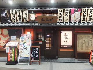 shinjuku-tofuro1.jpg