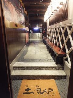 shinjuku-tofuro2.jpg