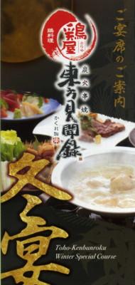 shinjuku-toho-kenbunroku1.jpg