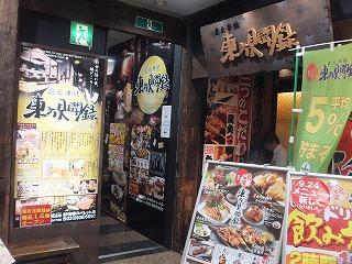 shinjuku-toho-kenbunroku2.jpg